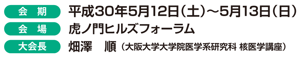 [会 期]平成30年5月12日(土)~5月13日(日) [会 場]虎ノ門ヒルズフォーラム